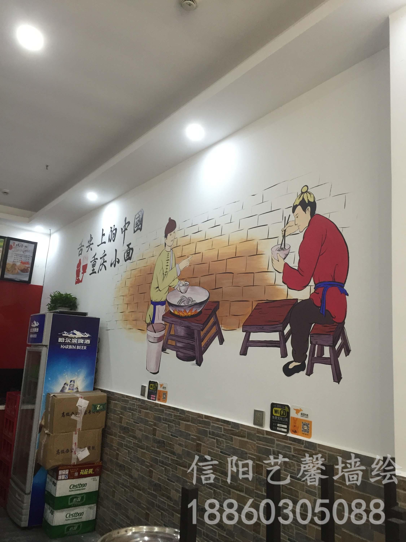 信阳艺馨手绘墙工作室
